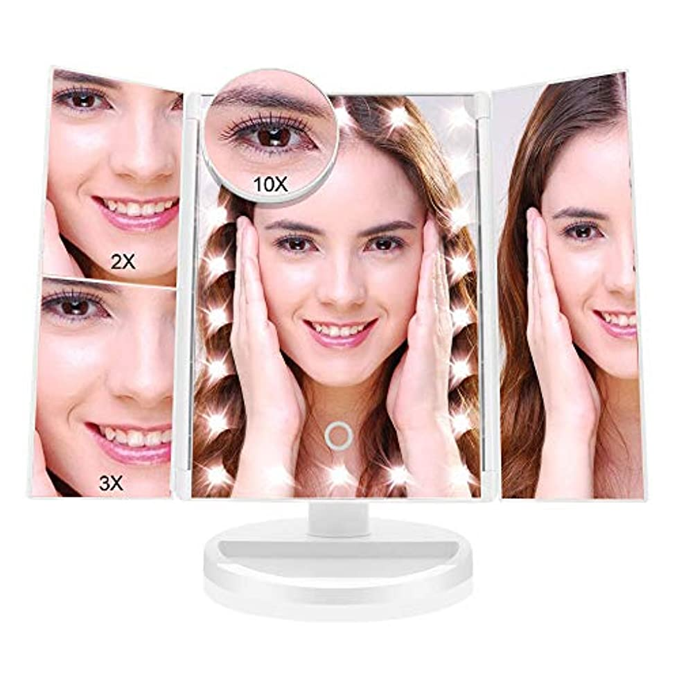 すぐにご意見乗り出す化粧鏡 化粧ミラー 鏡 三面鏡 女優 卓上 21個LED付き 拡大鏡 2X 3X 10X 倍 明るさ調節可能 180°回転 電池&USB2WAY給電 収納便利