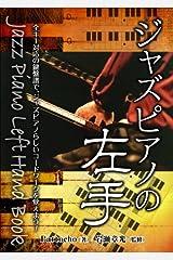 ジャズピアノの左手:Jazz Piano Left Hand Book オンデマンド (ペーパーバック)