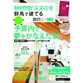 SUUMO注文住宅 群馬で建てる 2014年冬春号