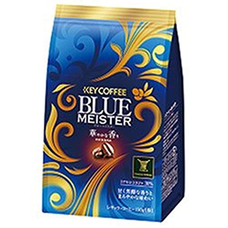 キーコーヒー BLUE MEISTER(ブルーマイスター) 華やかな香り (HANAKA) 150g