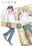 シマシマ(11) (モーニングKC)