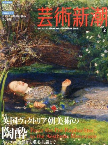 芸術新潮 2014年 02月号 [雑誌]の詳細を見る