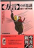 「方言」の不思議 面白すぎる雑学知識―同じ日本語なのに、なぜこんなに違うのか?! (青春BEST文庫)