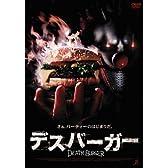 デスバーガー [DVD]