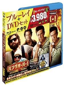 ハングオーバー! 消えた花ムコと史上最悪の二日酔い Blu-ray & DVDセット(初回限定生産)