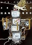 多重人格探偵サイコ (20) (カドカワコミックス・エース)