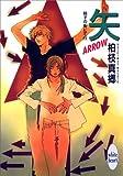 矢-ARROW- 硝子の街にて(11) (講談社X文庫ホワイトハート(BL))