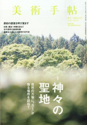 美術手帖 2013年 07月号 [雑誌]の詳細を見る