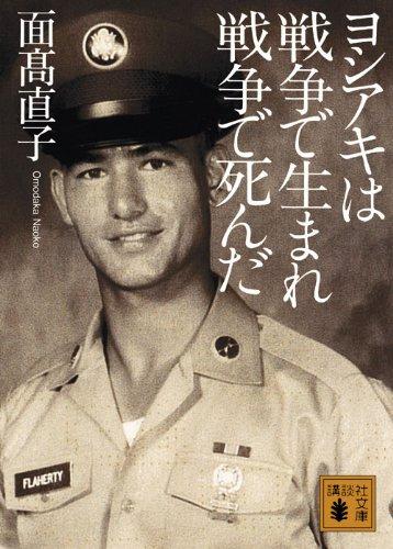 ヨシアキは戦争で生まれ戦争で死んだ (講談社文庫)の詳細を見る
