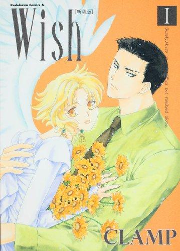 Wish (1)〔新装版〕 (角川コミックス・エース 45-14)の詳細を見る
