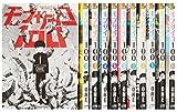 モブサイコ100 コミック 1-13巻セット (裏少年サンデーコミックス)