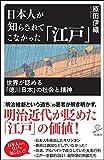 「日本人が知らされてこなかった「江戸」  世界が認める「徳川日本」の社会と...」販売ページヘ