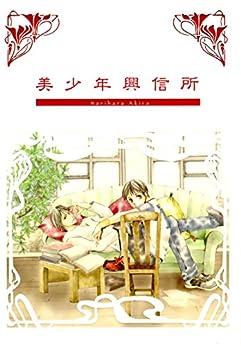[Narihara Akira]の美少年興信所