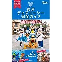 東京ディズニーシー完全ガイド 2017-2018 (Disney in Pocket)