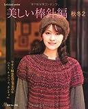 美しい棒針編 秋冬2 (Let's knit series)
