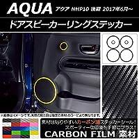 AP ドアスピーカーリングステッカー カーボン調 トヨタ アクア NHP10 後期 2017年06月~ ガンメタリック AP-CF3394-GM 入数:1セット(6枚)
