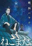 ねこまた。 5 (芳文社コミックス)