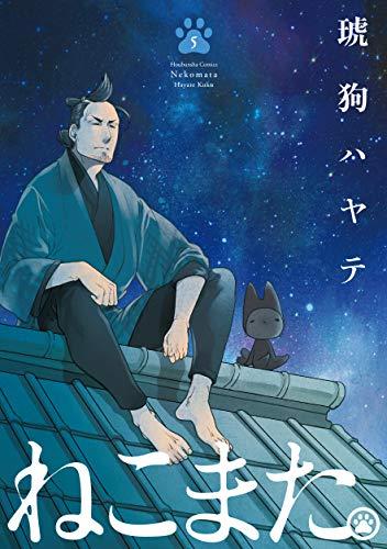 ねこまた。 5 (芳文社コミックス)の詳細を見る
