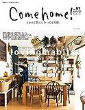 Come home! vol.57 [雑誌] Come home!