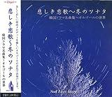 オルゴールの世界 冬のソナタ FX-40/