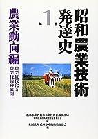 昭和農業技術発達史〈第1巻〉農業動向編