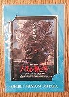 ジブリ美術館オリジナル ハウルの動く城 ポスター画 ブリキ ポストカード