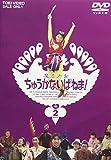 魔法少女ちゅうかないぱねま! Vol.2 [DVD]