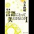 定本 言語にとって美とはなにかI (角川ソフィア文庫)