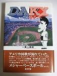 DAKY~僕のサムライ野球~