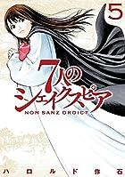 7人のシェイクスピア NON SANZ DROICT 第05巻