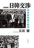 [新装新版]日韓交渉 請求権問題の研究
