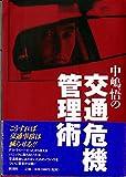 中嶋悟の交通危機管理術