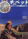 チベット—全チベット文化圏完全ガイド (旅行人ノート)