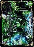デュエルマスターズ/DMX-26/023/R/龍魂遺跡 グリーネ