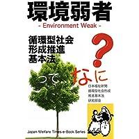 循環型社会形成推進基本法: 環境弱者 日本福祉新聞電子文庫シリーズ