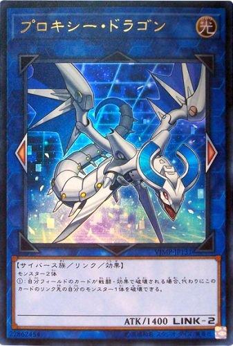 【シングルカード】VJMP)プロキシー・ドラゴン/リンク/ウルトラ/VJMP-JP131