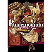 パンデモニウム ―魔術師の村― 1 (IKKI COMIX)