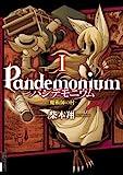 パンデモニウム / 柴本 翔 のシリーズ情報を見る
