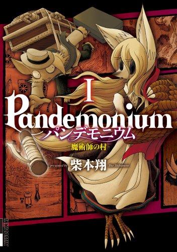 パンデモニウム ―魔術師の村― 1 (IKKI COMIX)の詳細を見る
