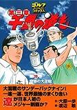 千里の道も 第三章 第39巻 (ゴルフダイジェストコミックス)
