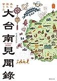来た見た食うた ヤマサキ兄妹的 大台南見聞録 KanKanTrip 画像