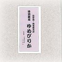 特別栽培 ゆめぴりか 白米 5kg(天恵農場)