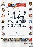 プロ野球交流戦プログラム2009 2009年 6/20号 [雑誌]