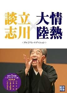 情熱大陸×立川談志 プレミアム・エディション [DVD]