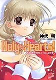 Holy☆Hearts! 2 大好きだから、いっしょです。 Holy☆Hearts! (SD名作セレクション(テキスト版))