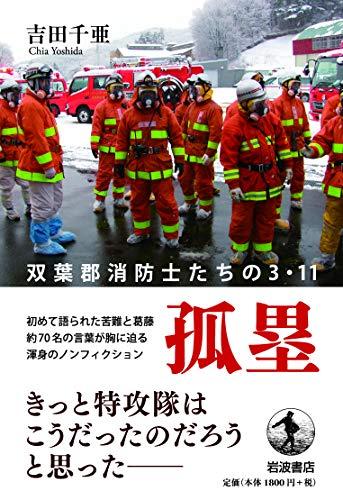 『孤塁』初めて語られた双葉郡消防士たちの「あの日」
