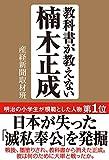 「教科書が教えない楠木正成」販売ページヘ