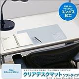 ottostyle.jp クリアデスクマット 60cm×120cm 厚さ1.5mm (ソフトタイプ) 【反射しないベトつかないエンボス加工/デスクワークをより快適に!カット可能なデスクマット!】