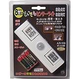 Amazon.co.jp永光 人感センサー付 LEDどこでもセンサーライト