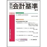 季刊会計基準 第57号